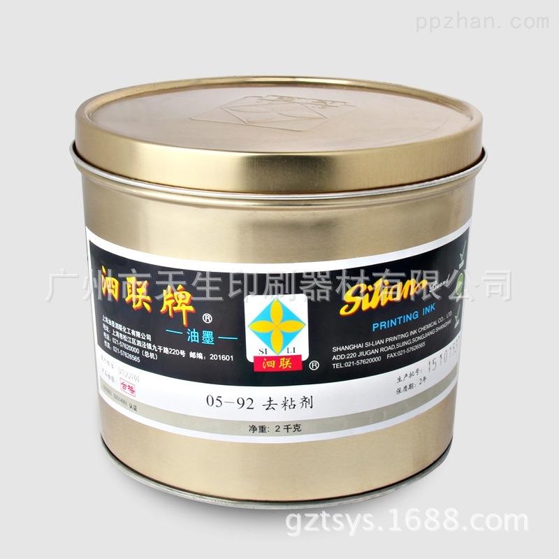 泗联05-92去粘剂油墨减粘剂2KG