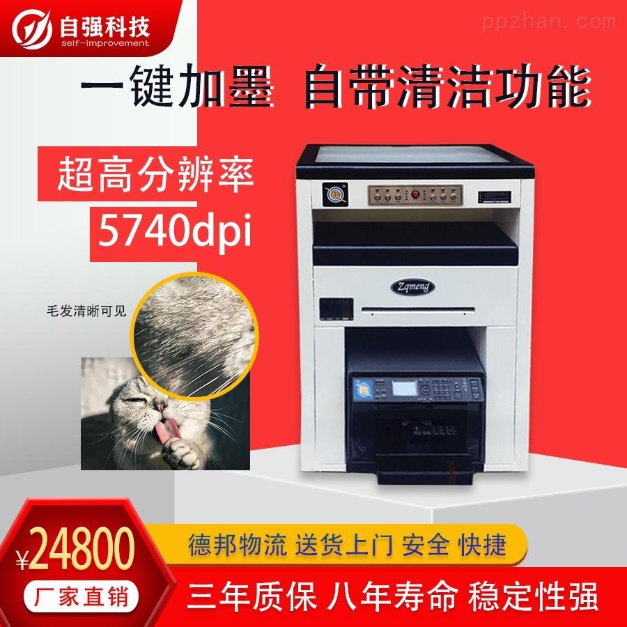 自强梦A4不干胶标签打印机便宜且使用寿命长