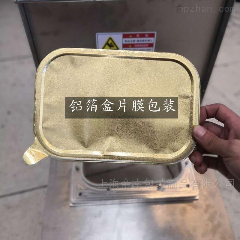 手压铝箔盒片膜封口机