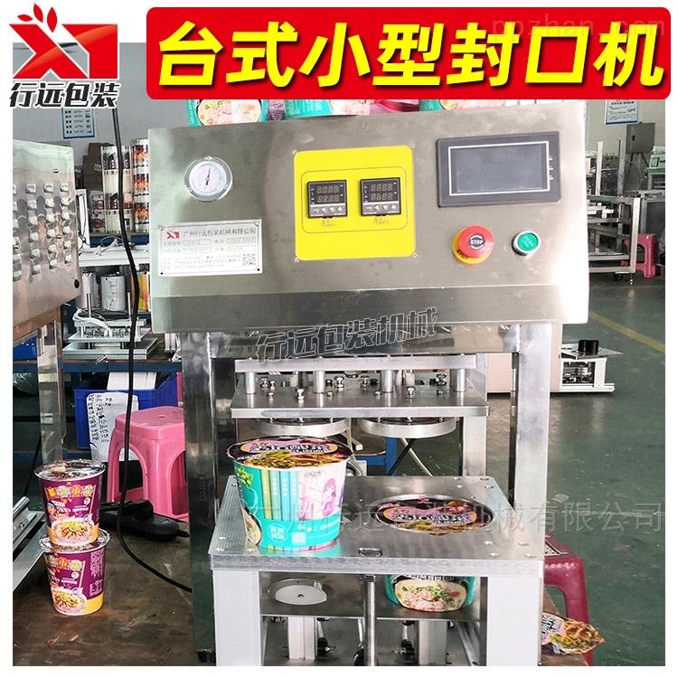 泡面纸碗封口设备 方便面碗式封口机 定制