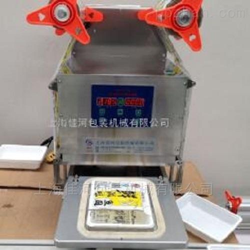 上海快餐盒封口机 便当盒封盖机