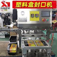 食品盒包装压膜机 全自动餐盒密封机厂家