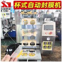 台式自动封杯机价格 杯子封口机小型 定制